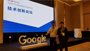 CEO受邀参加谷歌技术创新论坛