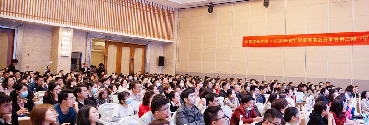 【外贸增长学院】2020外贸社媒获客实战分享会第2期(宁波站)完美收官!