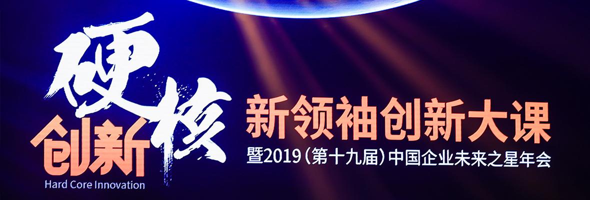 谷道科技应邀出席中国企业未来之星年会!