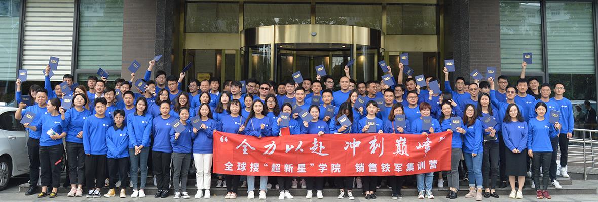 """2019全球搜""""超新星""""学院·销售铁军集训营完美收官!"""