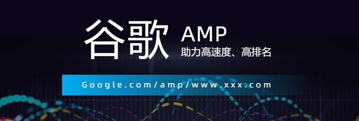 Google AMP ——让你的外贸网站溜起来~