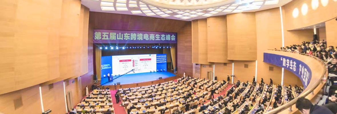 全球搜受邀出席第五届山东跨境电商生态峰会,以AI赋能智慧营销!