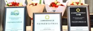 """再获殊荣!谷道科技荣膺""""2019年度成都优秀电商服务企业""""大奖!"""