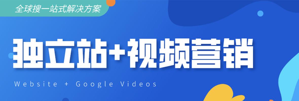 外贸独立站+视频营销,开启线上营销新风向!