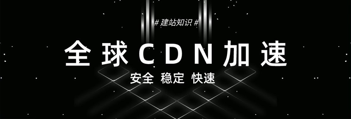 外贸网站!!为什么需要全球CDN加速?