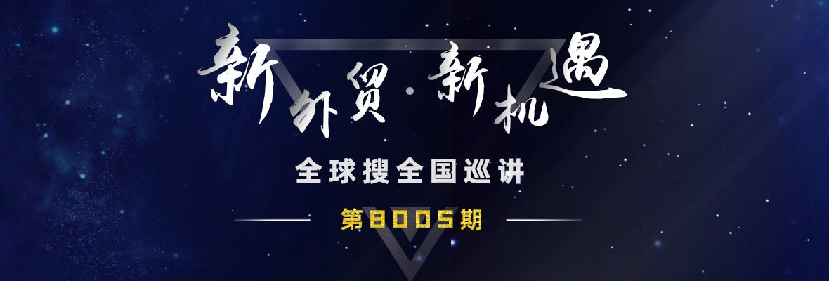 """""""新外贸·新机遇"""" 全球搜全国巡讲 第8005期 上海站"""