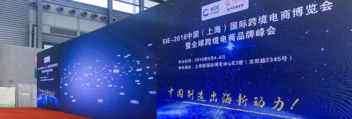 全球搜受邀参加SIE-上海国际跨境电商博览会