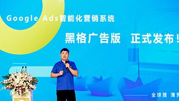 Google Ads智能化营销系统重磅发布