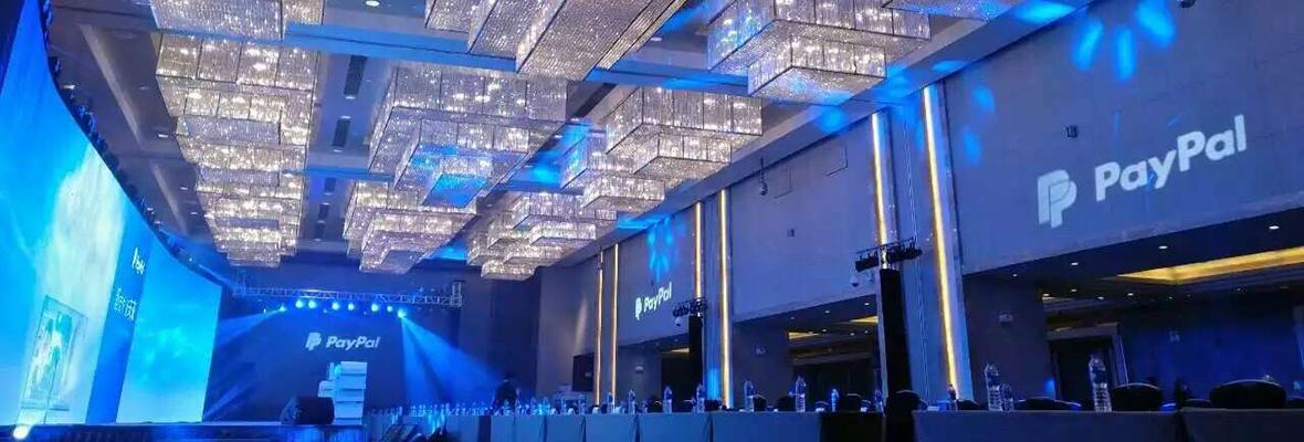 全球搜受邀参加PayPal 2016跨境电商大会