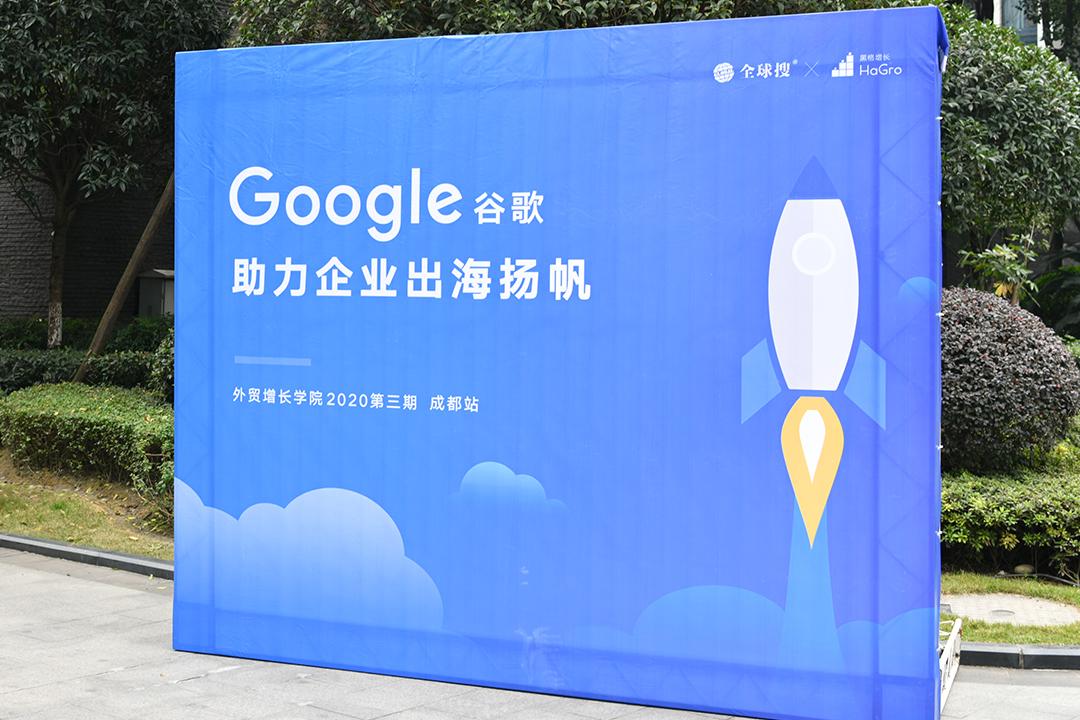 【外贸增长学院】第3期成都站-Google助力企业出海