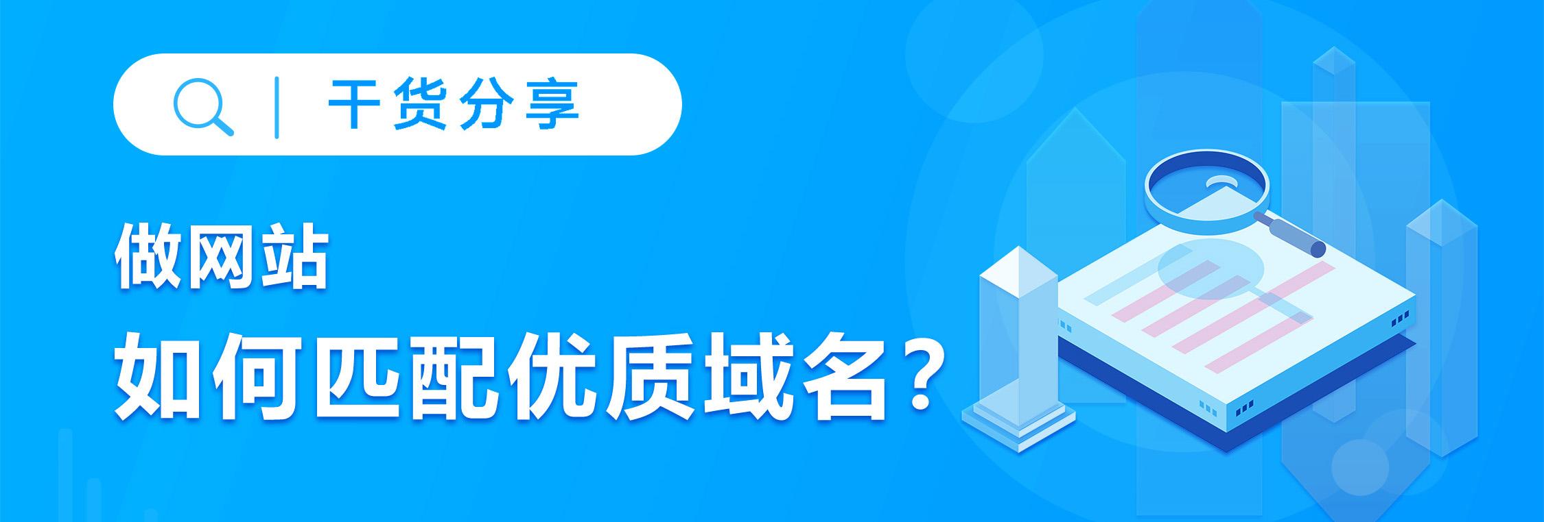 建网站如何匹配最佳域名?域名选择必看!