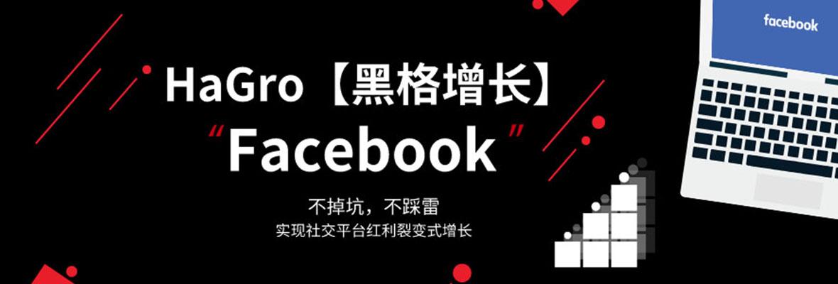 【黑格增长】助力你避开Facebook上的雷区,高效获客!