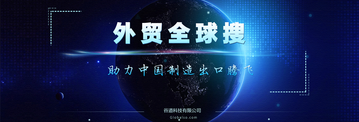 外贸全球搜V1.0发布 – 企业海外推广利器!