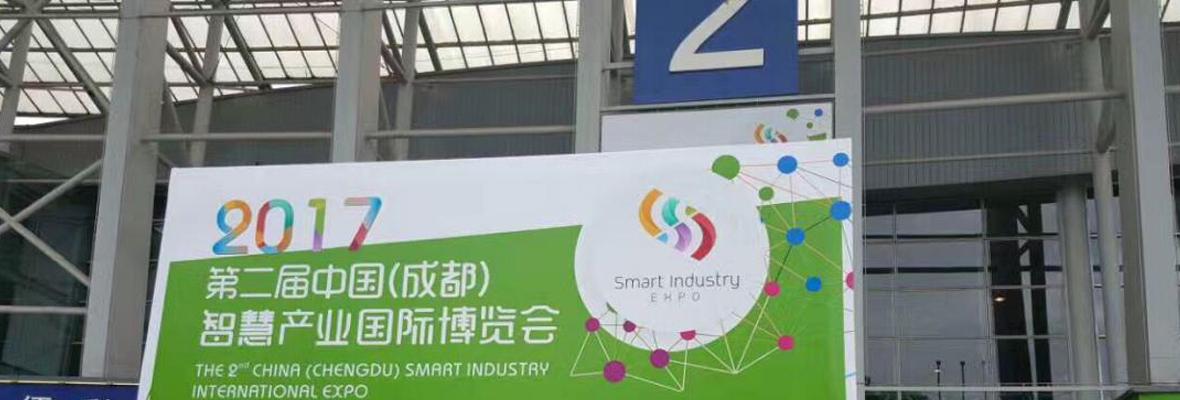 全球搜受邀参加第二届智慧产业国际博览会