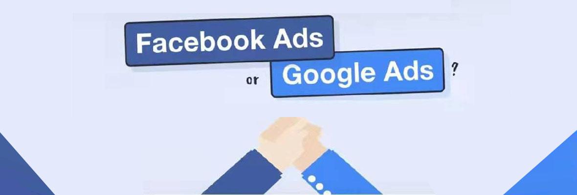 谷歌广告 & Facebook广告,谁才是B2B的王者之选?