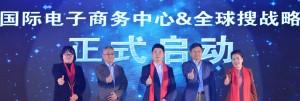 全球搜深圳服务中心与中国国际电子商务中心战略合作正式启动!