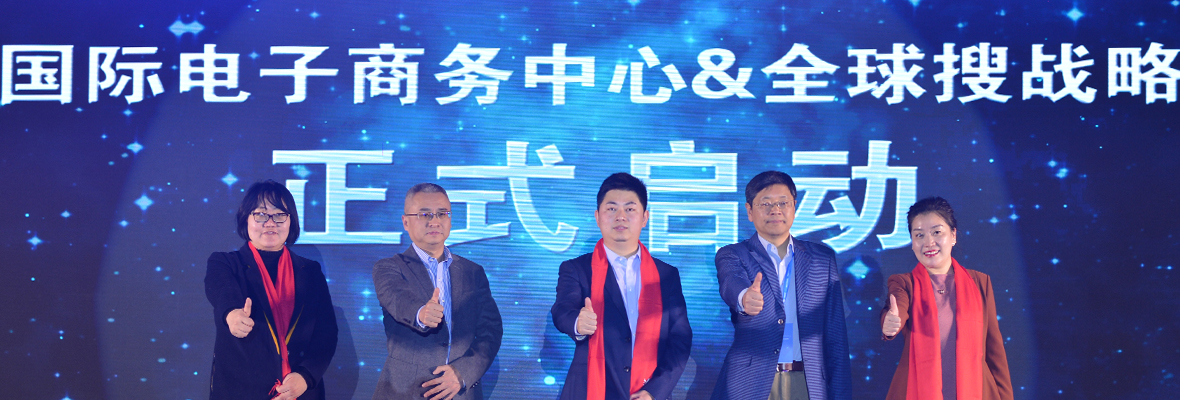 全球搜与中国国际电子商务中心战略合作正式启动!