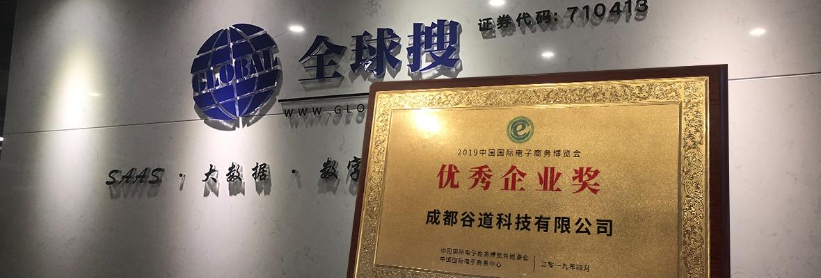 """喜讯!成都谷道科技荣膺中国国际电子商务博览会""""优秀企业奖"""""""