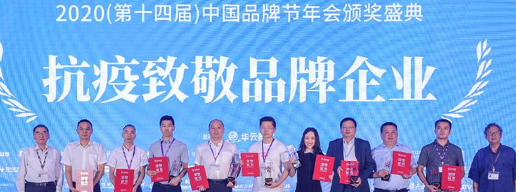 """全球搜受邀出席中国品牌节,荣获2020抗""""疫""""致敬品牌!"""