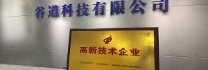"""喜讯!成都谷道科技有限公司荣获""""国家级高新技术企业""""认定"""