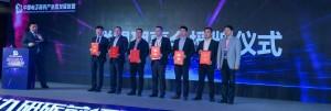 成都谷道科技有限公司获中国电子商务产业园发展联盟理事会成员授牌