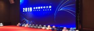 全球搜隆重举行2019年年中会议