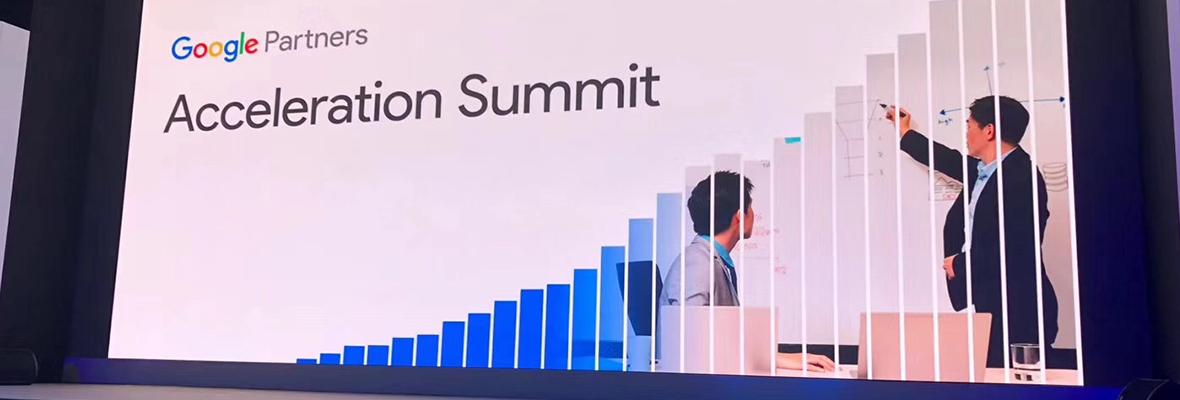 科技创新,永无止境——谷道科技受邀参加Google Partners Acceleration峰会