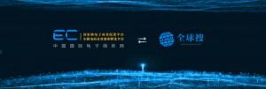 全球搜深圳服务中心与中国国际电子商务网已实现正式对接!