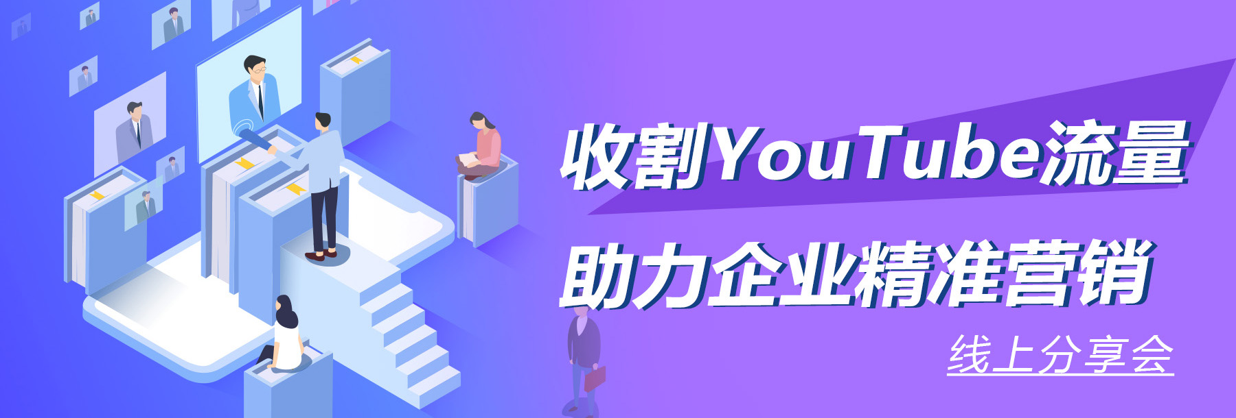 【外贸增长学院】第10期线上公开课!收割YouTube流量!