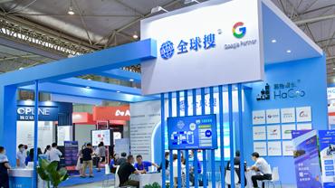 全球搜亮相2021中国西部跨境电商博览会