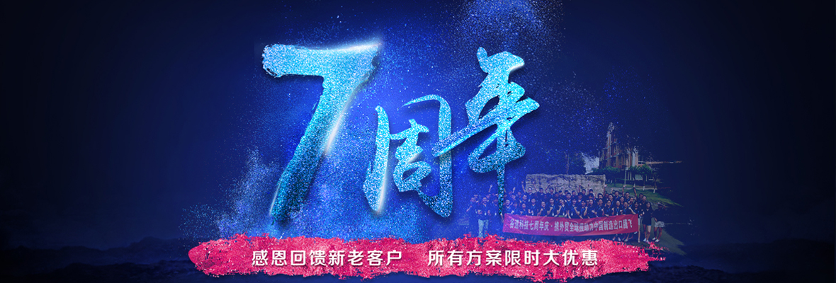 谷道科技七周年庆 – 感恩同行, 共赢未来