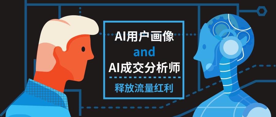 AI成交分析师、AI用户画像如何充分发挥外贸流量红利?