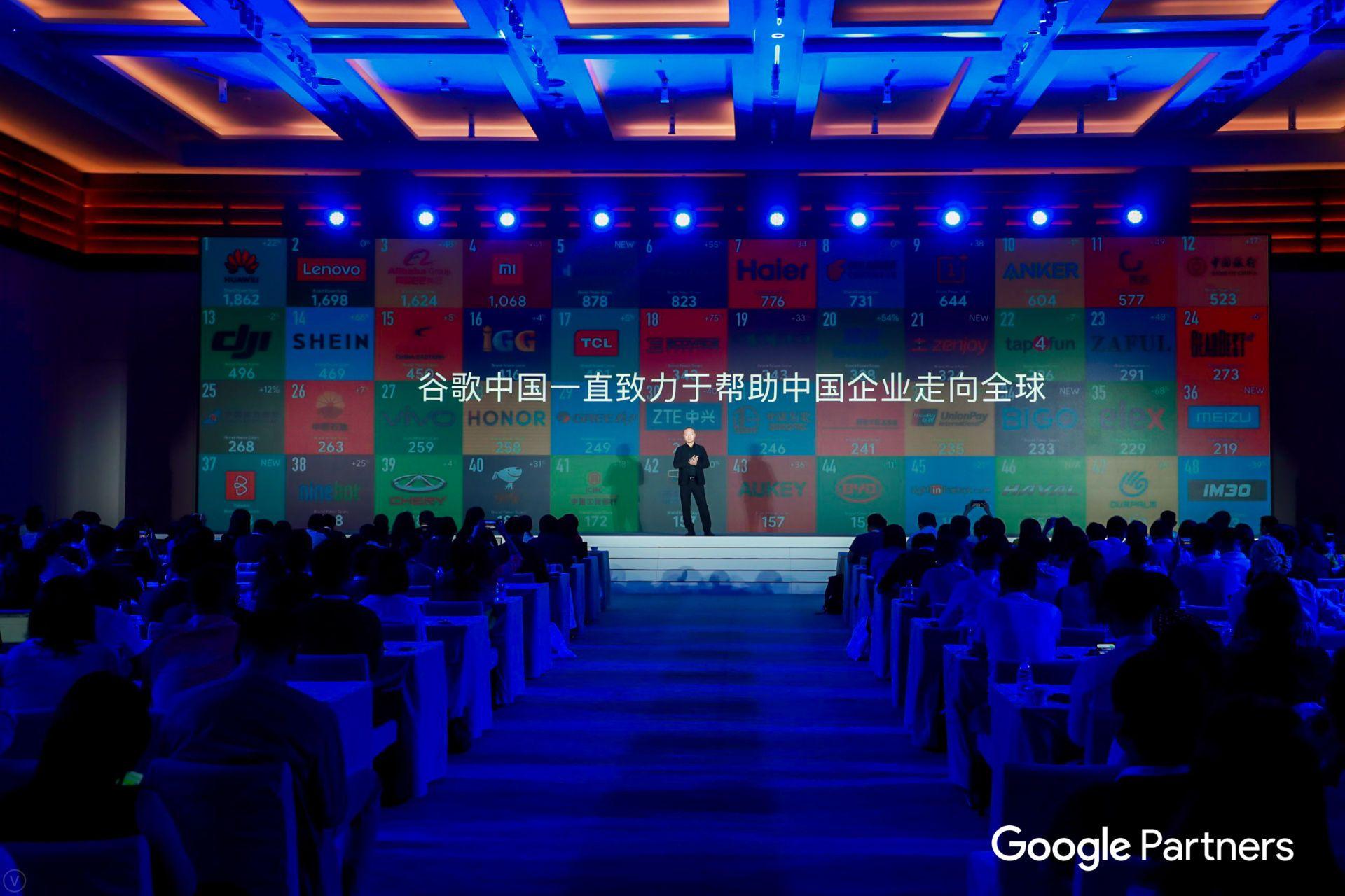 追科技于巅—全球搜受邀出席2019 谷歌大中华区合