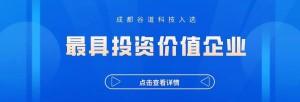 """权威认可!谷道科技荣膺""""中国最具投资价值企业""""称号"""