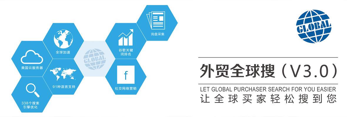 外贸全球搜V3.0发布 – 助力中国制造出口腾飞