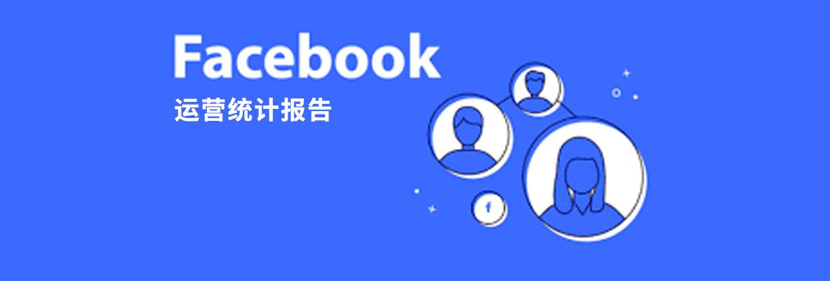 Facebook 运营情况统计,又给外贸营销提了一个醒!