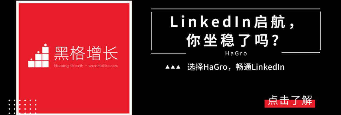 黑格增长助力你畅通Linkedln,海量行业大数据等你来领取!