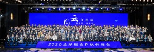 风云任遨游|2020全球搜合作伙伴峰会召开!