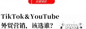 黑格增长|YouTube大战TikTok,谁才是出海企业的最佳选择?