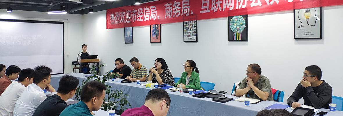 都江堰市电子商务与物流产业协同发展工作座谈会顺利召开