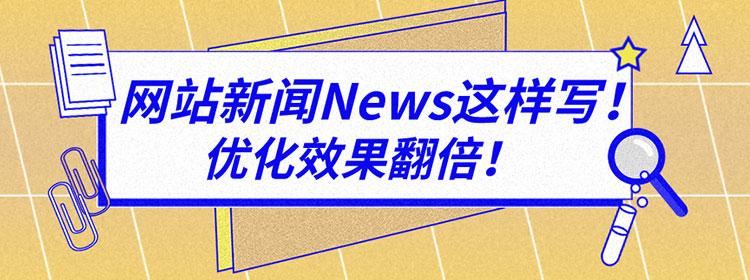 外贸网站新闻写作技巧,让免费流量不请自来!