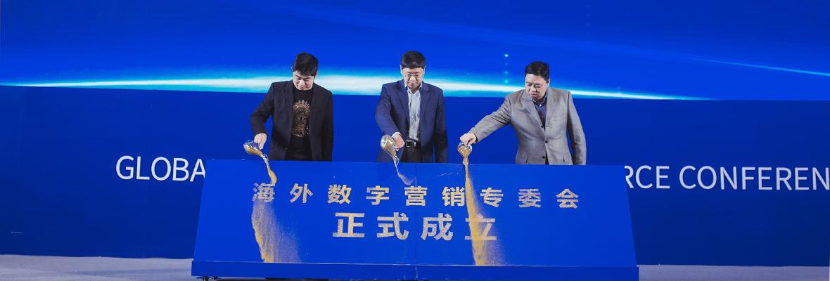 海外数字专委会正式成立 授予成都谷道科技为常务副主任委员单位