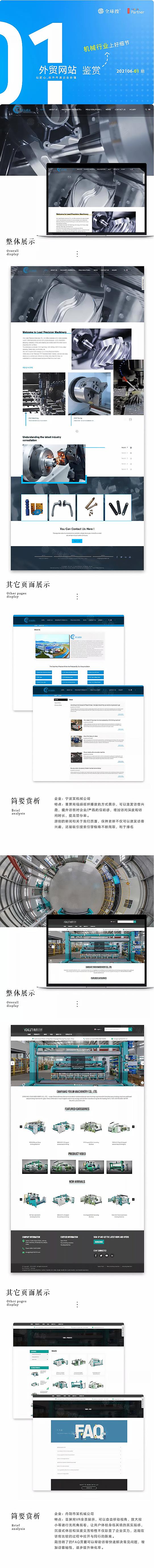 全球搜外贸营销型网站赏析-机械行业