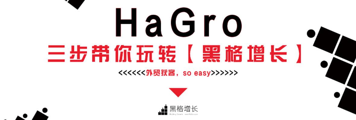 【黑格增长】HaGro只要3步就能玩转!