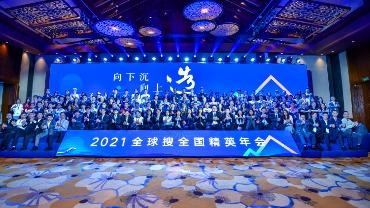 2021全球搜全国精英年会