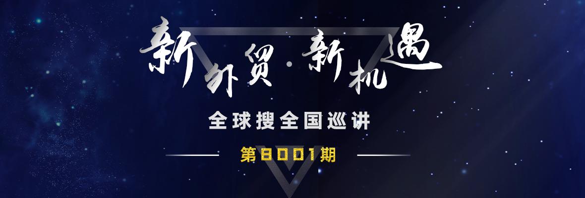 """""""新外贸·新机遇""""全球搜全国巡讲 第8001期 天津站"""